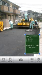 工事写真アプリ