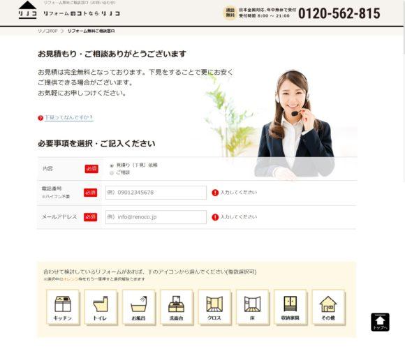 https://www.renoco.jp/customer/?form_type=inquiry
